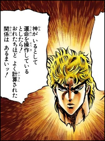 image of Dio saying gay stuff to Jojo